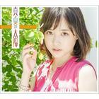 Manatsu no Taiyou [Type A](SINGLE+DVD) (First Press Limited Edition)(Japan Version)