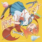 Hirameki Heartbeat (普通版)(日本版)