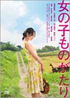 Onnanoko Monogatari (DVD) (Japan Version)