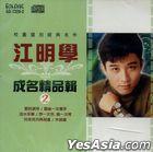 Cheng Ming Jing Pin Ji 2 (Malaysia Version)