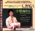 School Days With A Pig (VCD) (English Subtitled) (Hong Kong Version)