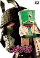 Daimajin Kanon (DVD) (Vol.9) (Japan Version)