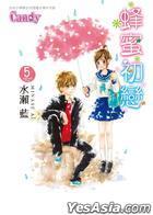 Hachimitsu ni Hatsukoi (Vol. 5)