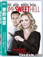 Home Sweet Hell (2015) (DVD) (Taiwan Version)