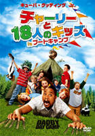 DADDY DAY CAMP (Japan Version)