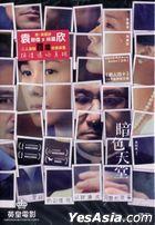 暗色天堂 (2016) (DVD) (香港版)