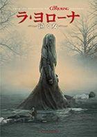 The Curse Of La Llorona (DVD) (Japan Version)