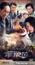 Kill The Wolf Flower (H-DVD) (End) (China Version)