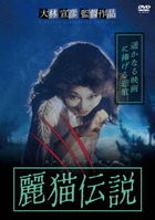 Reibyo Densetsu (DVD) (Japan Version)