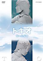 Tokio Chichi he no Dengon (DVD) (Japan Version)