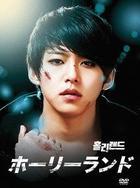 Holy Land Special DVD Box (DVD) (Japan Version)