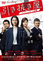 Headhunter's Mode (DVD Box) (Japan Version)