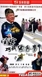 Qing Guan Qiao Duan Jia Wu Shi (H-DVD) (End) (China Version)