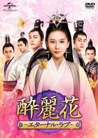 Lost Love in Times (DVD) (Set 1) (Japan Version)