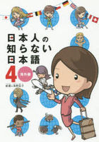 Nihonjin no Shiranai Nihongo 4