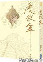 Qing Yu Nian 3 (Vol. 7)