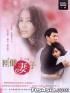 Two Wives (DVD) (Part I) (To be continued) (Multi-audio) (SBS TV Drama) (Taiwan Version)