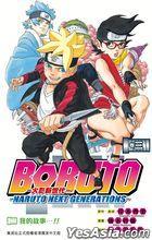 BORUTO -NARUTO NEXT GENERATIONS- (Vol.3)