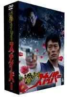 Yukemuri Sniper DVD Box (DVD) (日本版)
