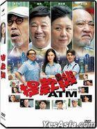 ATM提款机 (2015) (DVD) (台湾版)