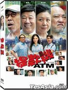ATM (2015) (DVD) (Taiwan Version)