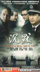 Chen Mo (H-DVD) (End) (China Version)