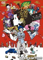 Night Is Short, Walk On Girl (2017) (DVD) (Taiwan Version)
