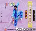 Yan Qing Men Pai Quan Jie Shi Zhan Ji Ji - Zi Yun Jian (VCD) (China Version)