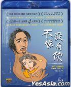 不能沒有你 (Blu-ray) (2020再版) (台灣版)