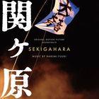 Movie Sekigahara Original Soundtrack (Japan Version)