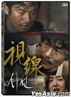 God's Eye View (2013) (DVD) (Taiwan Version)