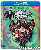Suicide Squad (2016) (Blu-ray) (3D + 2D) (3-Disc Extended Edition) (Taiwan Version)
