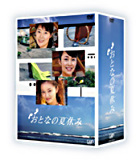 Otona no Natsuyasumi DVD BOX (Japan Version)