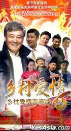 Xiang Cun Ai Qing Bian Zou Qu (H-DVD) (End) (China Version)