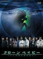 Clone Baby (DVD) (Japan Version)