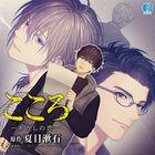 BL Drama CD 'Kokoro - Watashi no Koi -'  (Japan Version)