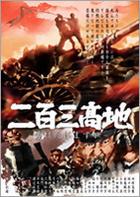 Nihyakusankochi - Ai wa Shinimasuka (DVD) (Japan Version)