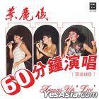 Frances Yip Live (Super BTB Version)