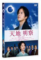Tenchi: The Samurai Astronomer (DVD) (Normal Edition)(Japan Version)