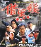 Money Laundry (VCD) (China Version)