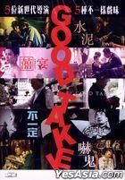 Good Take (2016) (DVD) (Hong Kong Version)