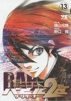 バビル2世ザ・リターナー 13 / ヤングチャンピオン・コミックス