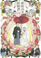 鹿娘清美婚姻譚