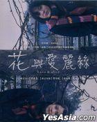 花とアリス(2004/日本) (Blu-ray) (台湾版)