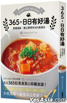 365,日日有好汤:营养满点,暖心开胃的365道汤品
