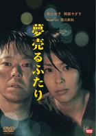 不道德的夫妻  (英文字幕) (DVD) (日本版)