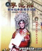 Li Chi Xiang Xin Shi Ji Yue Ju Yi Shu Ju Xian Ju Xing Yuan Zhuang MTV Karaoke 3 (VCD) (China Version)