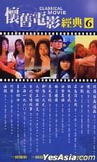 怀旧电影经典 6 (台湾版)