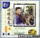 Lao Dian Ying Jing Dian Xiao Cheng Zhi Chun 1 (VCD) (China Version)
