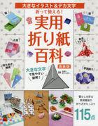 otsute tsukaeru jitsuyou origami hiyatsuka ooki na irasuto ando dekamoji redei buteitsuku shiri zu 4989